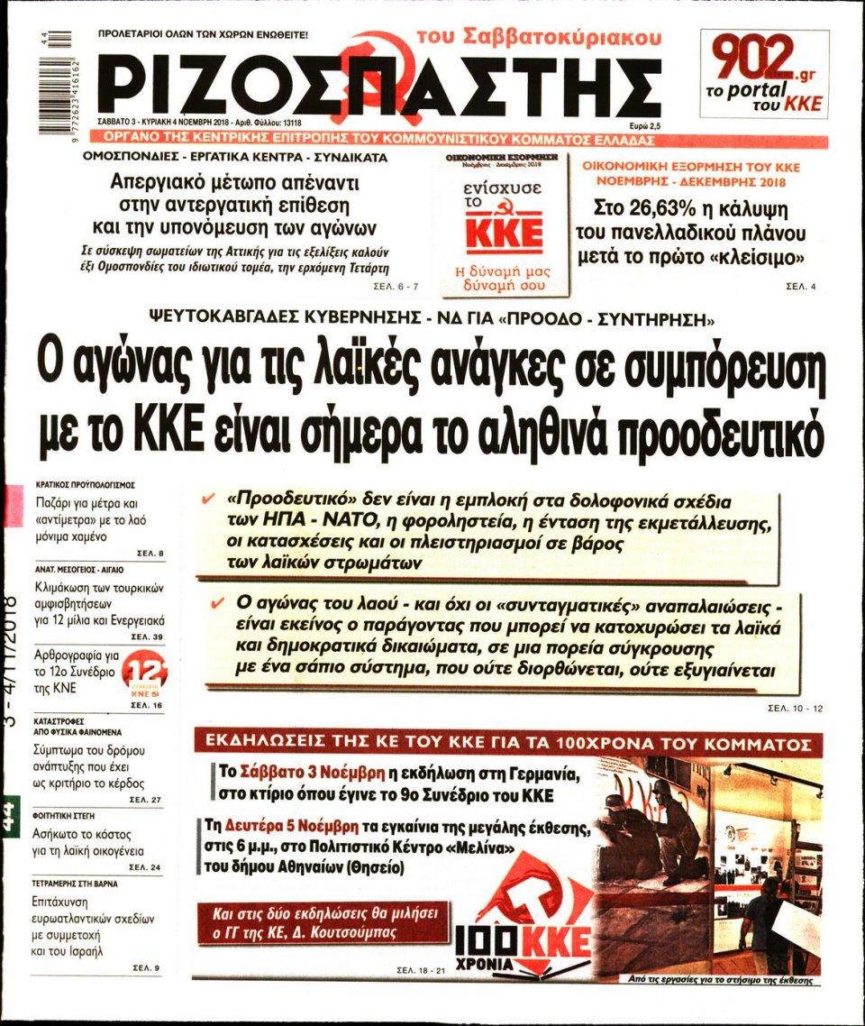 Πρωτοσέλιδο Εφημερίδας - ΡΙΖΟΣΠΑΣΤΗΣ - 2018-11-03