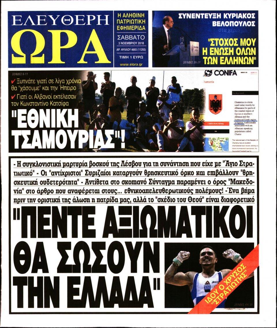 Πρωτοσέλιδο Εφημερίδας - ΕΛΕΥΘΕΡΗ ΩΡΑ - 2018-11-03