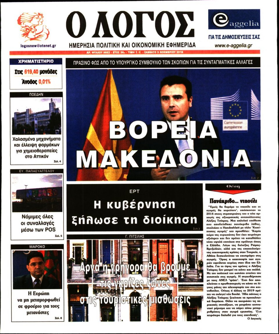 Πρωτοσέλιδο Εφημερίδας - Ο ΛΟΓΟΣ - 2018-11-03