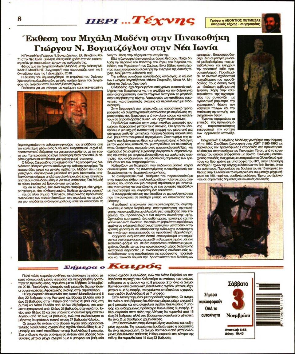 Οπισθόφυλλο Εφημερίδας - Ο ΛΟΓΟΣ - 2018-11-03
