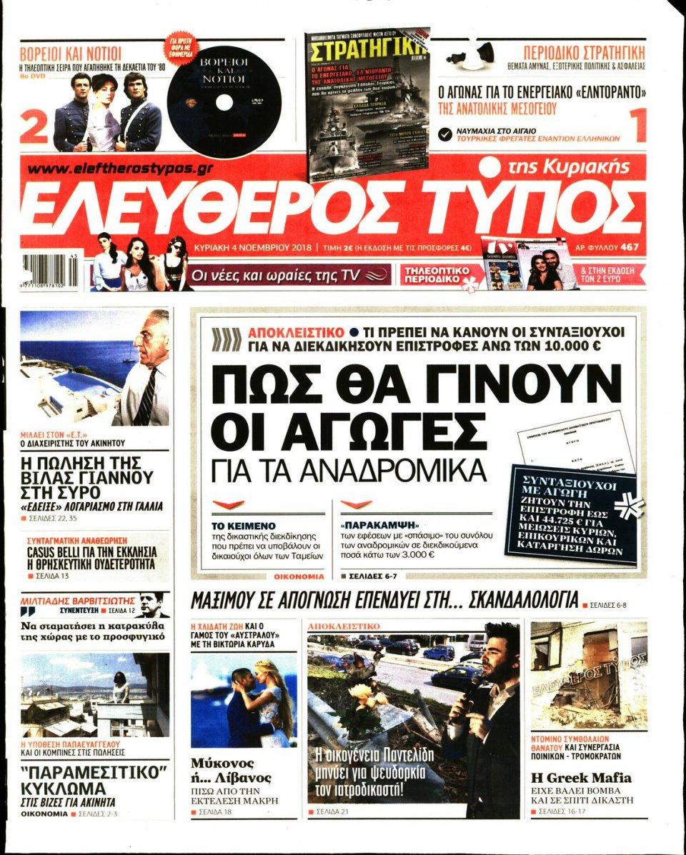 Πρωτοσέλιδο Εφημερίδας - ΕΛΕΥΘΕΡΟΣ ΤΥΠΟΣ  ΚΥΡΙΑΚΗΣ - 2018-11-04