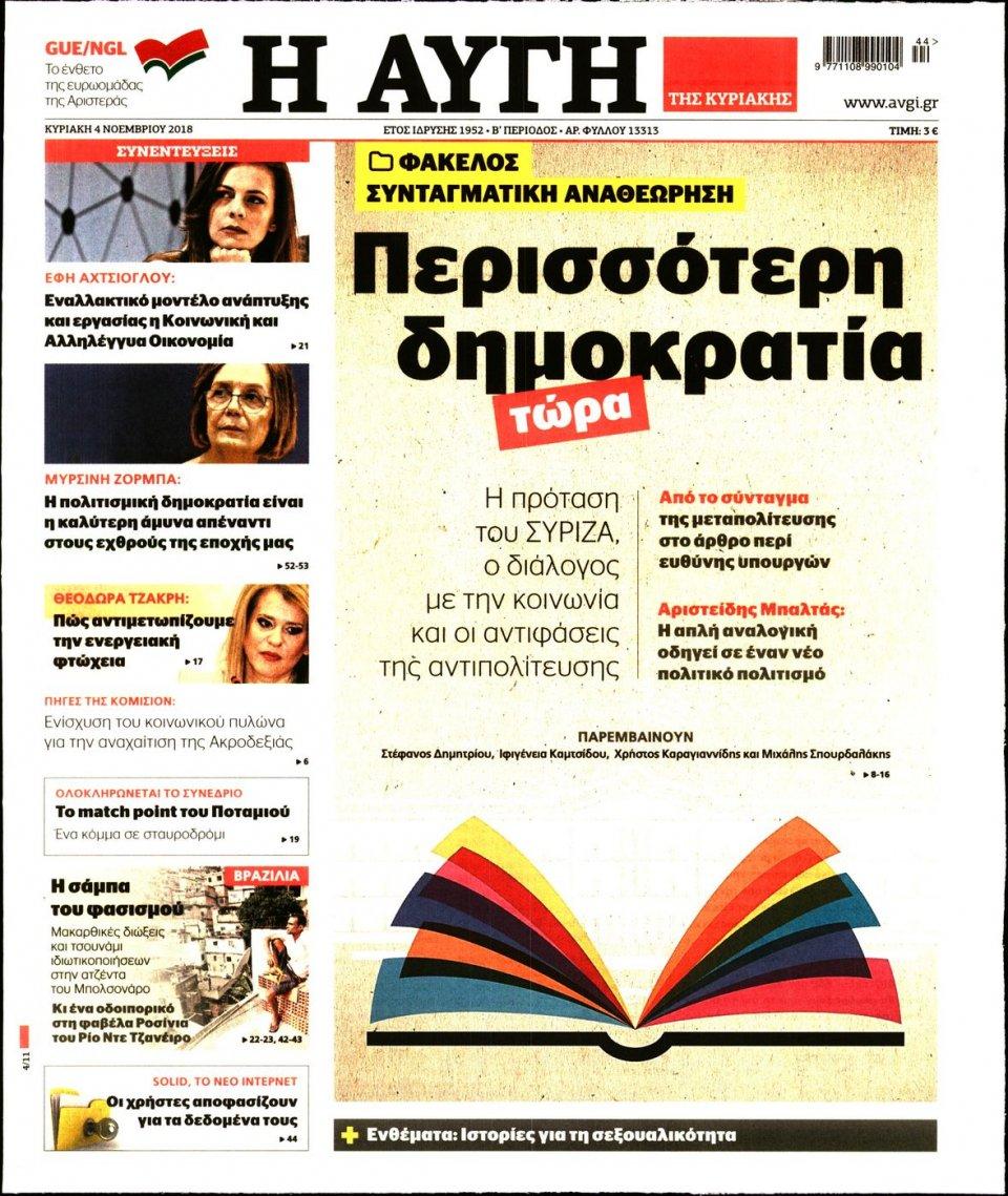 Πρωτοσέλιδο Εφημερίδας - ΑΥΓΗ ΤΗΣ ΚΥΡΙΑΚΗΣ - 2018-11-04