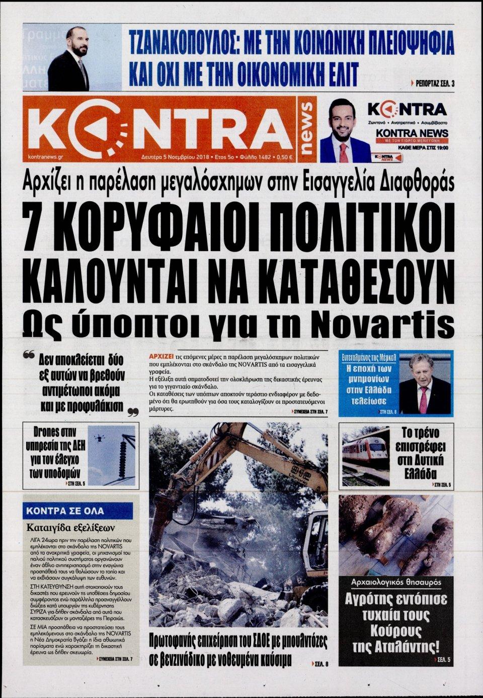 Πρωτοσέλιδο Εφημερίδας - KONTRA NEWS - 2018-11-05