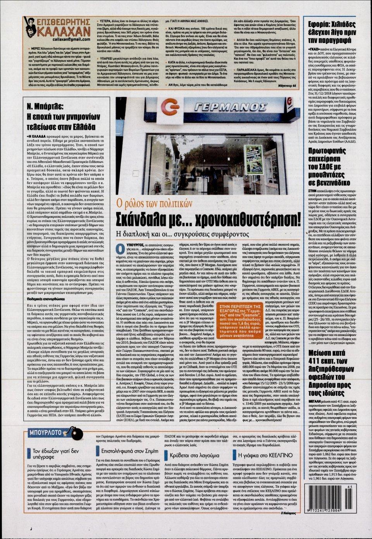 Οπισθόφυλλο Εφημερίδας - KONTRA NEWS - 2018-11-05
