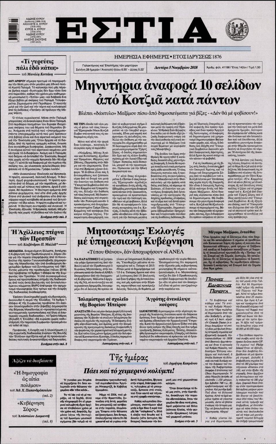 Πρωτοσέλιδο Εφημερίδας - ΕΣΤΙΑ - 2018-11-05