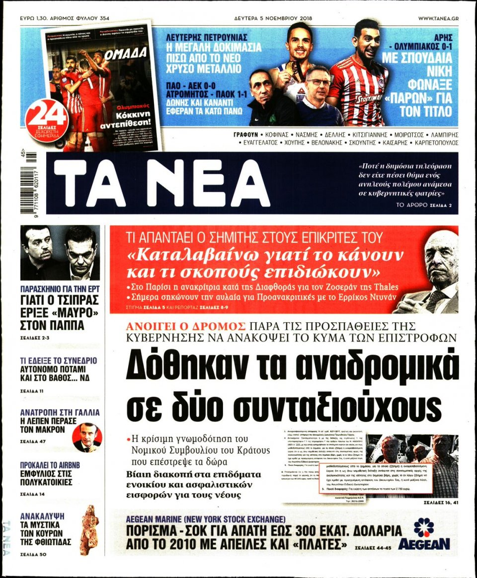 Πρωτοσέλιδο Εφημερίδας - ΤΑ ΝΕΑ - 2018-11-05