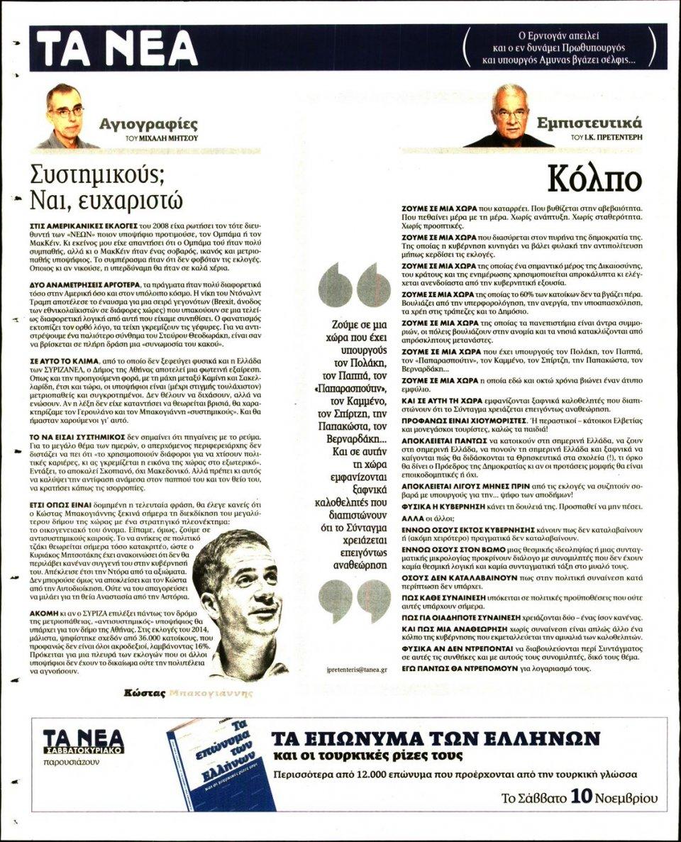 Οπισθόφυλλο Εφημερίδας - ΤΑ ΝΕΑ - 2018-11-05