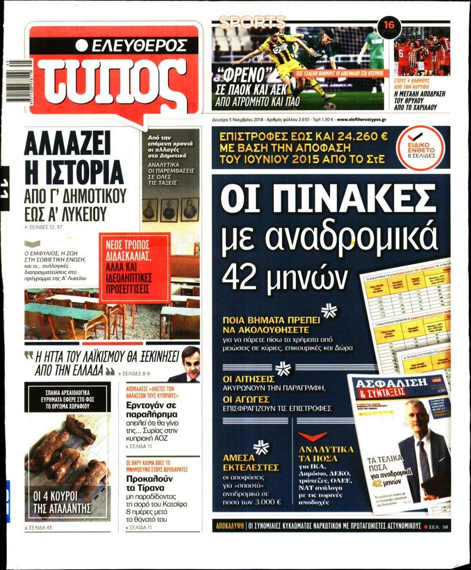Πρωτοσέλιδο Εφημερίδας - ΕΛΕΥΘΕΡΟΣ ΤΥΠΟΣ - 2018-11-05