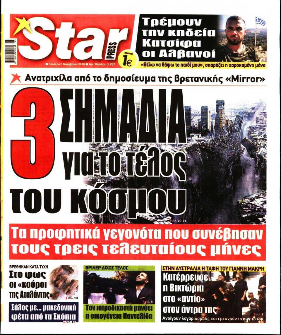 Πρωτοσέλιδο Εφημερίδας - STAR PRESS   - 2018-11-05