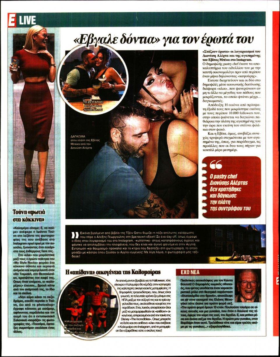 Οπισθόφυλλο Εφημερίδας - ESPRESSO - 2018-11-05