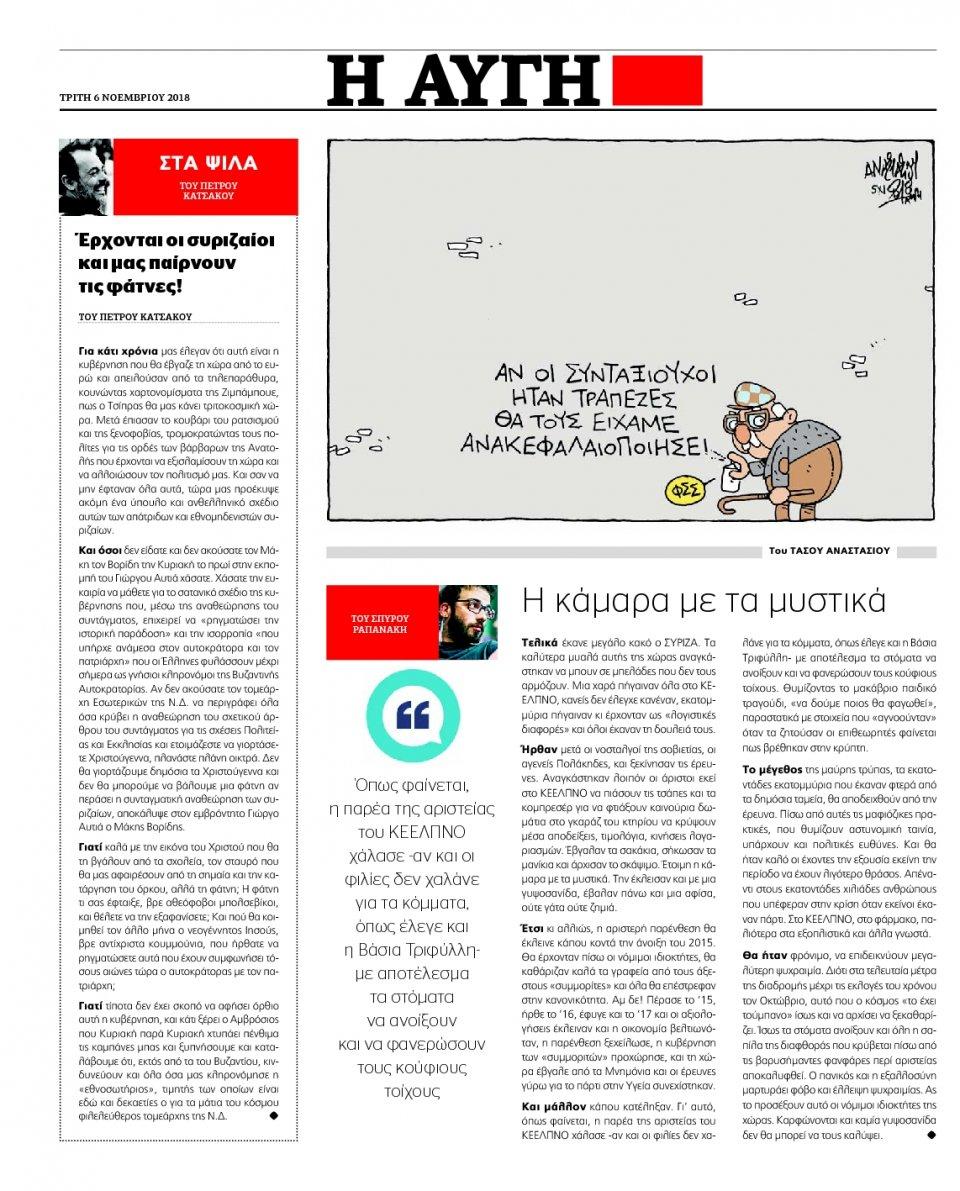Οπισθόφυλλο Εφημερίδας - ΑΥΓΗ - 2018-11-06