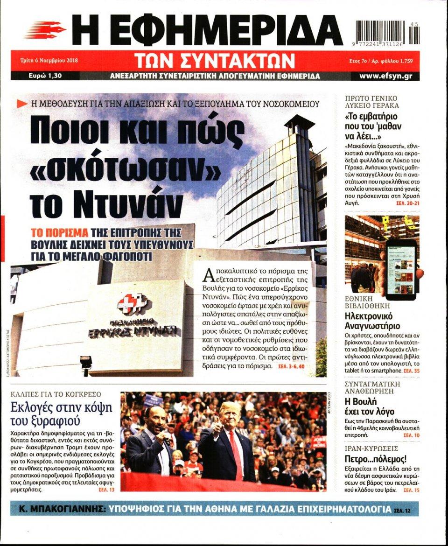 Πρωτοσέλιδο Εφημερίδας - Η ΕΦΗΜΕΡΙΔΑ ΤΩΝ ΣΥΝΤΑΚΤΩΝ - 2018-11-06