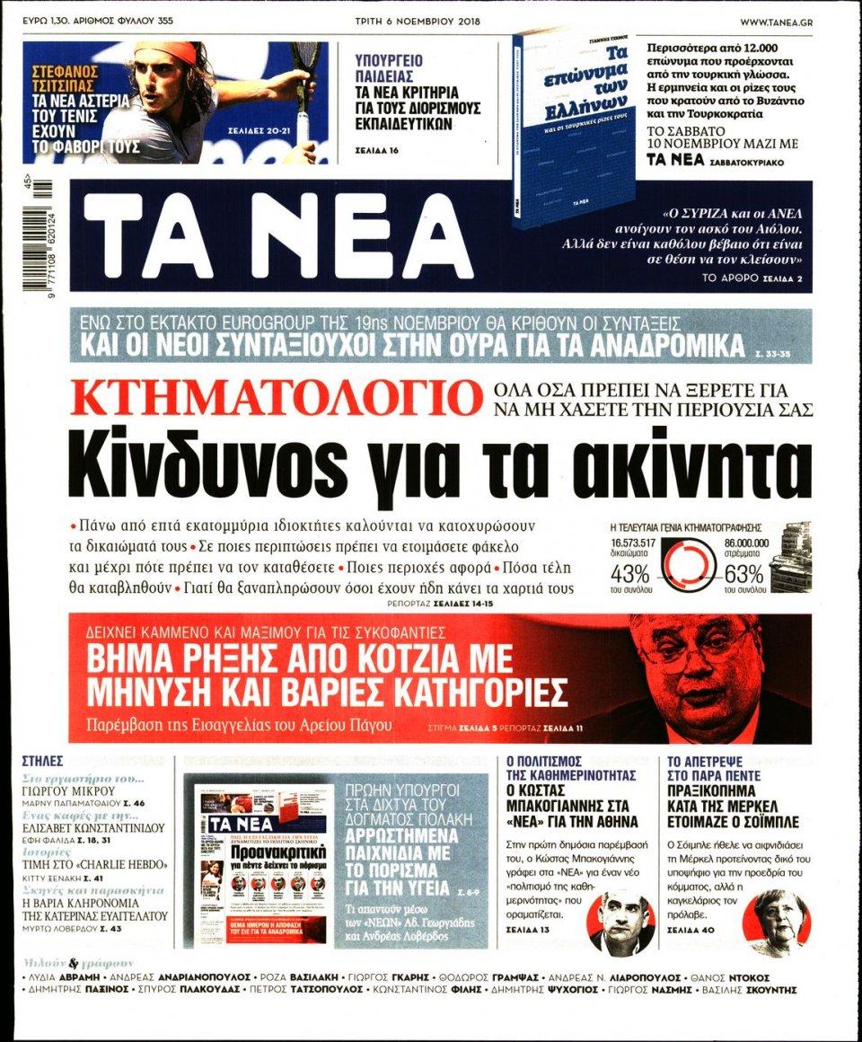 Πρωτοσέλιδο Εφημερίδας - ΤΑ ΝΕΑ - 2018-11-06