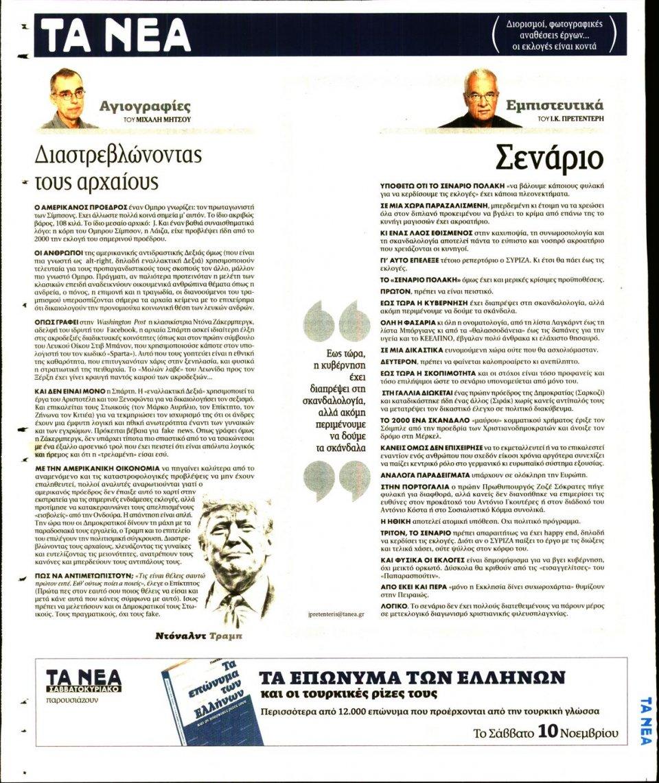 Οπισθόφυλλο Εφημερίδας - ΤΑ ΝΕΑ - 2018-11-06