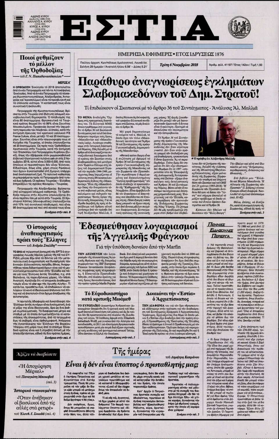 Πρωτοσέλιδο Εφημερίδας - ΕΣΤΙΑ - 2018-11-06
