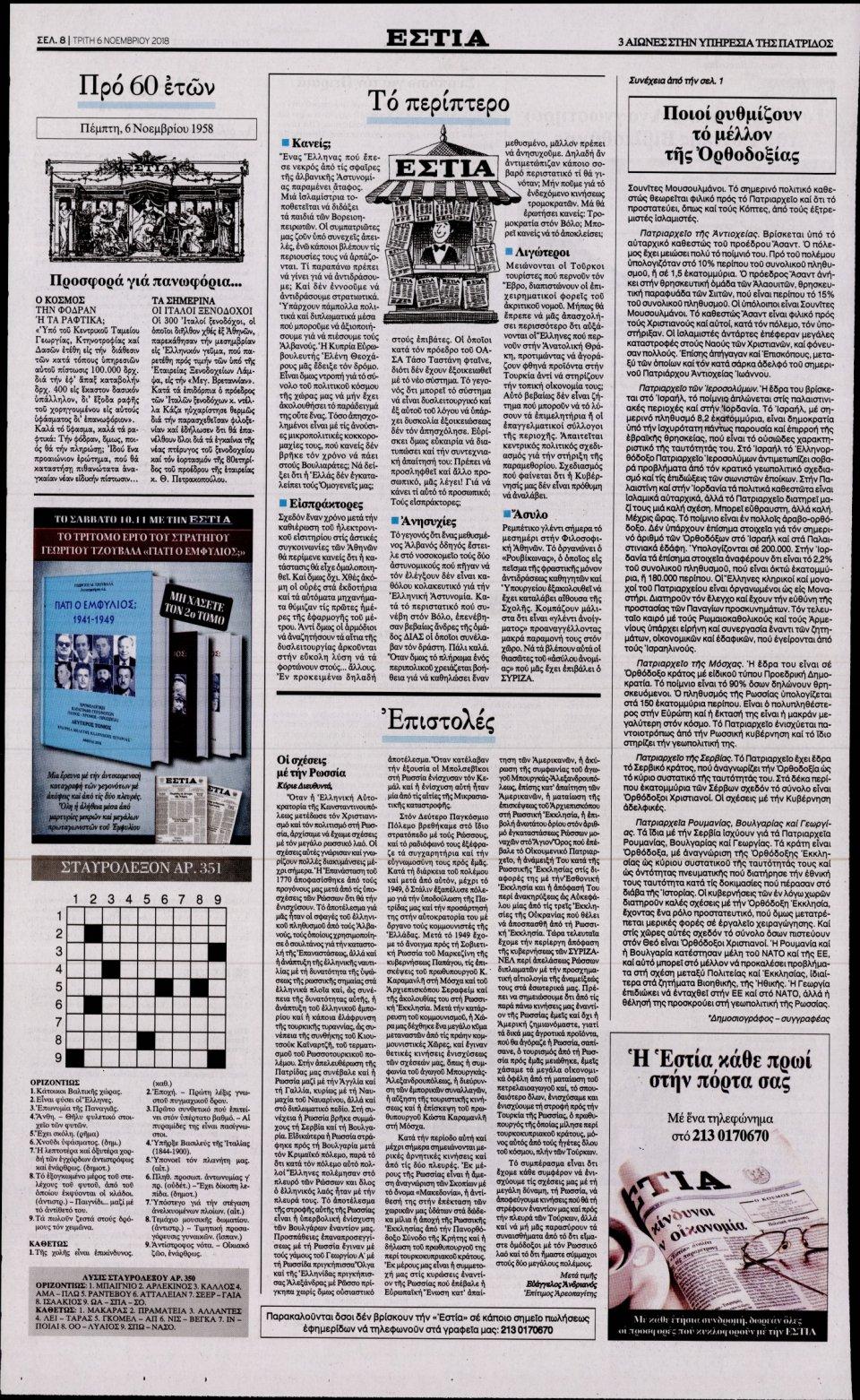 Οπισθόφυλλο Εφημερίδας - ΕΣΤΙΑ - 2018-11-06