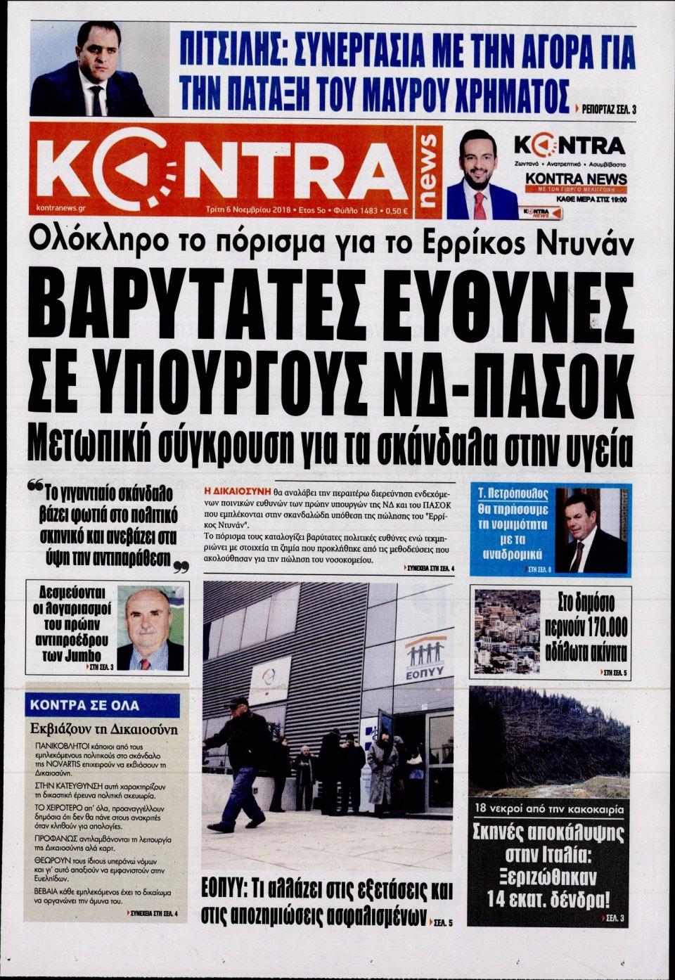 Πρωτοσέλιδο Εφημερίδας - KONTRA NEWS - 2018-11-06