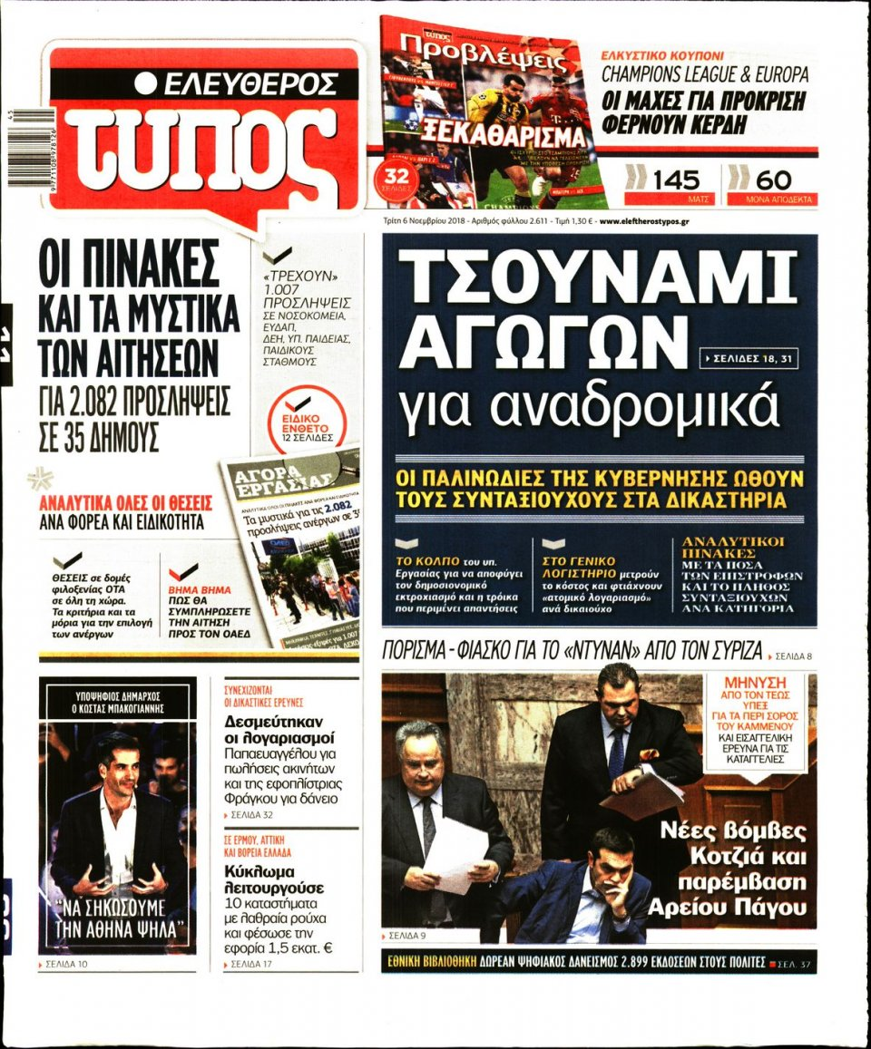 Πρωτοσέλιδο Εφημερίδας - ΕΛΕΥΘΕΡΟΣ ΤΥΠΟΣ - 2018-11-06