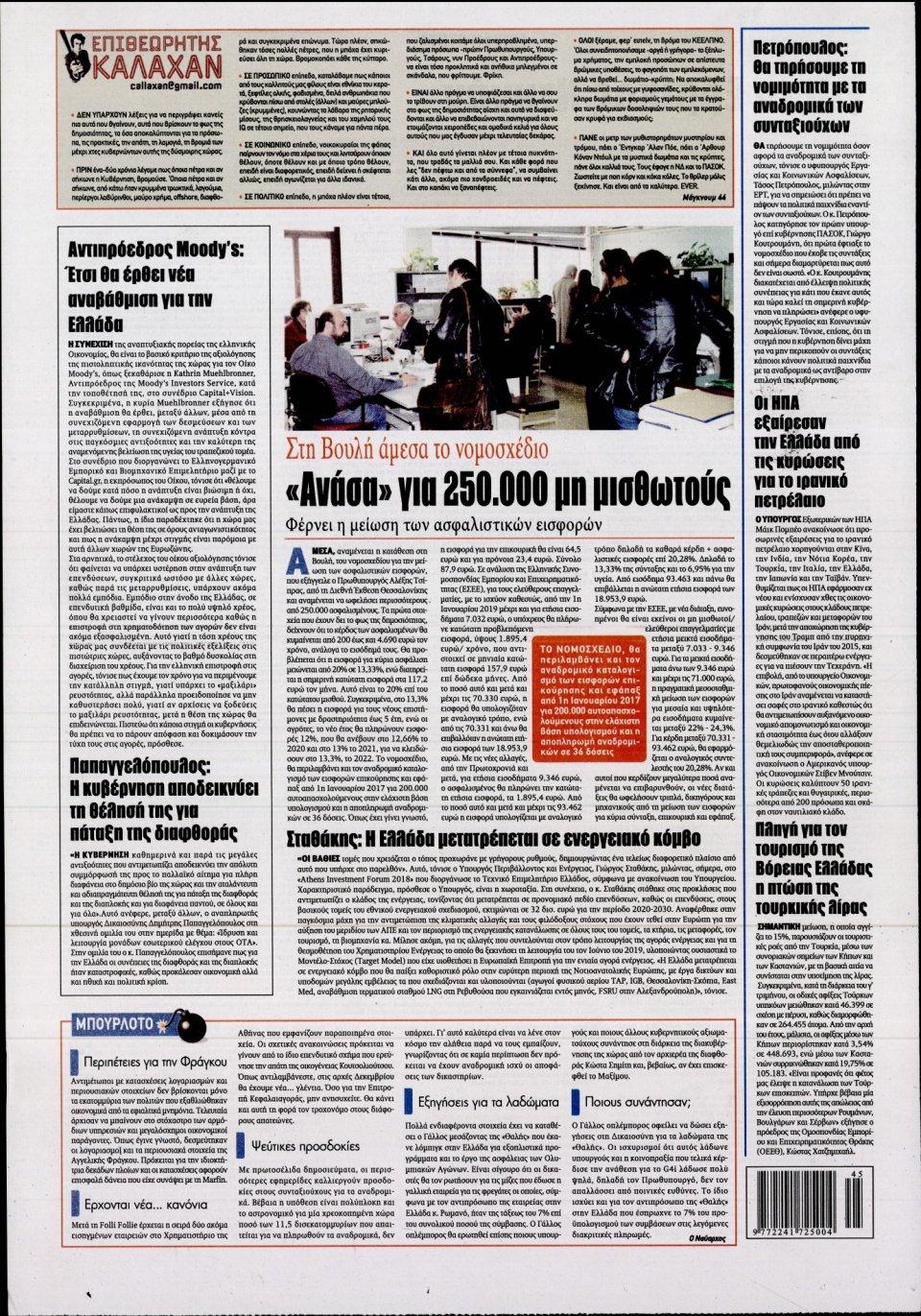 Οπισθόφυλλο Εφημερίδας - KONTRA NEWS - 2018-11-06
