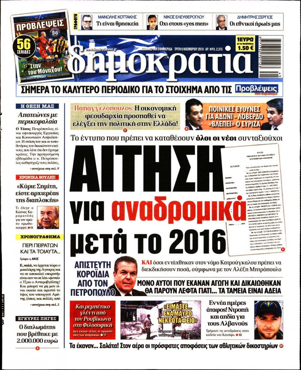 Πρωτοσέλιδο Εφημερίδας - ΔΗΜΟΚΡΑΤΙΑ - 2018-11-06