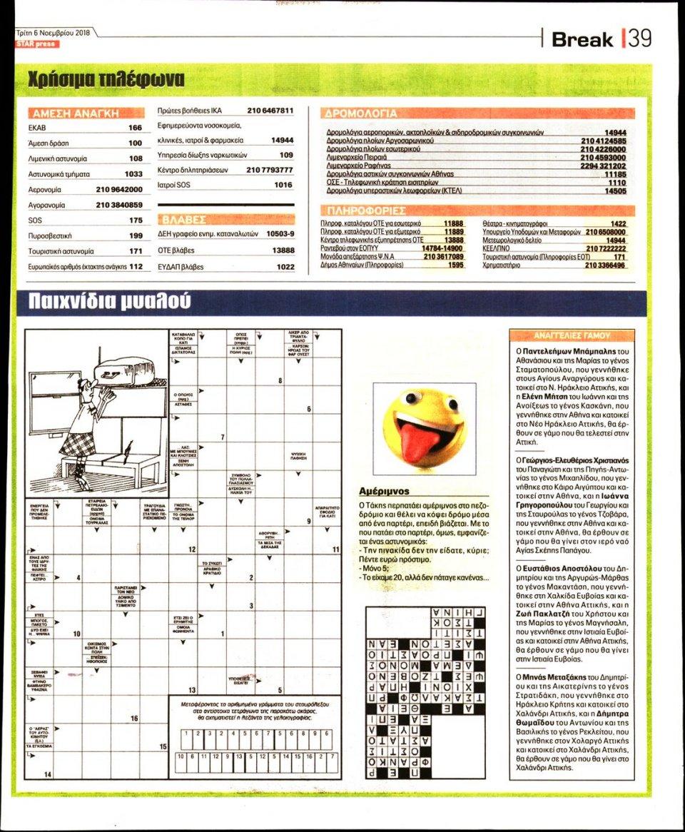 Οπισθόφυλλο Εφημερίδας - STAR PRESS   - 2018-11-06