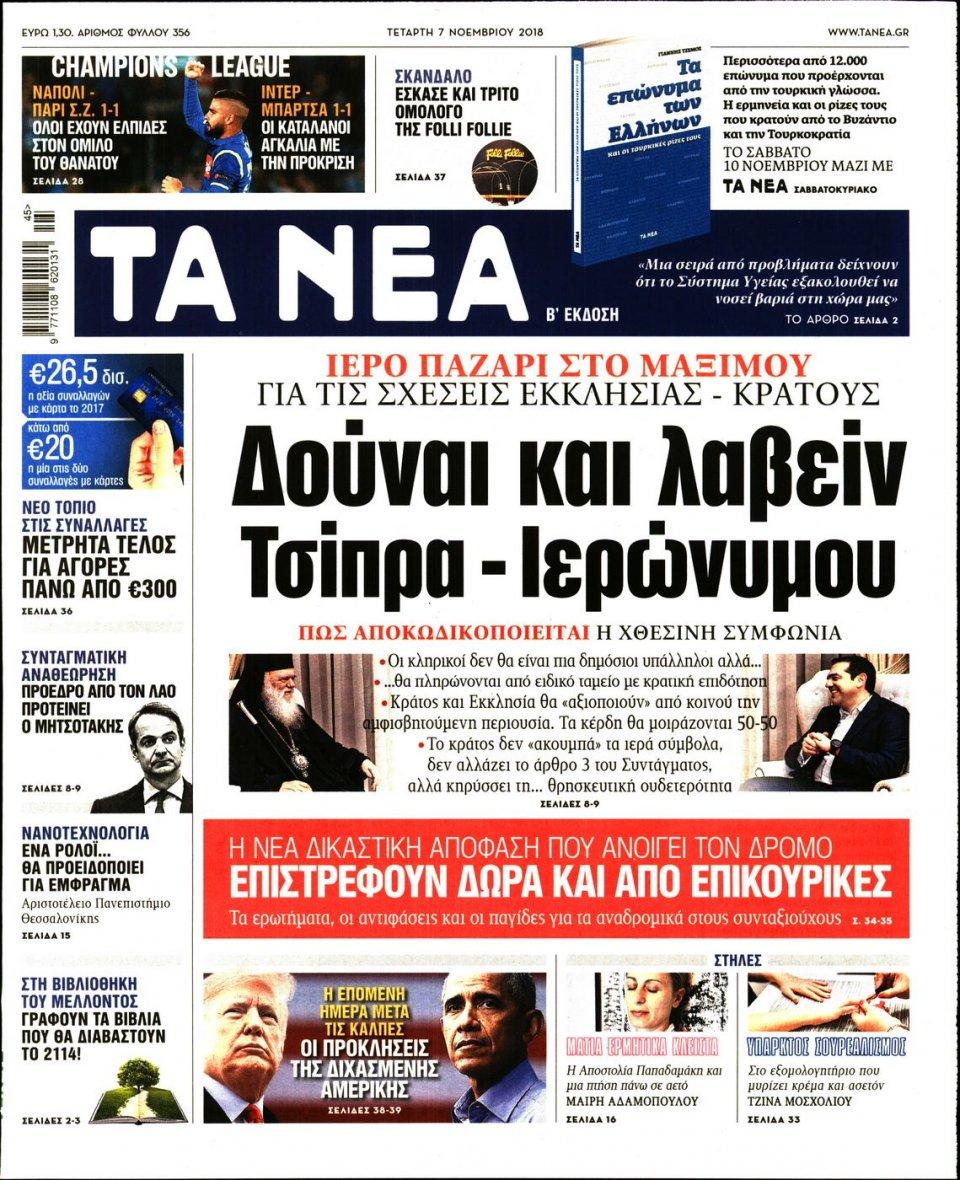 Πρωτοσέλιδο Εφημερίδας - ΤΑ ΝΕΑ - 2018-11-07