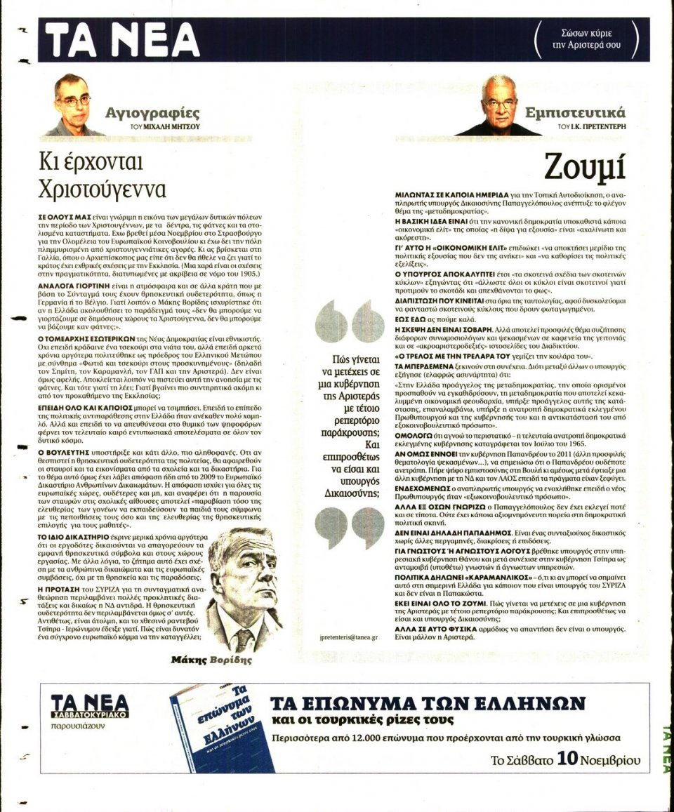 Οπισθόφυλλο Εφημερίδας - ΤΑ ΝΕΑ - 2018-11-07