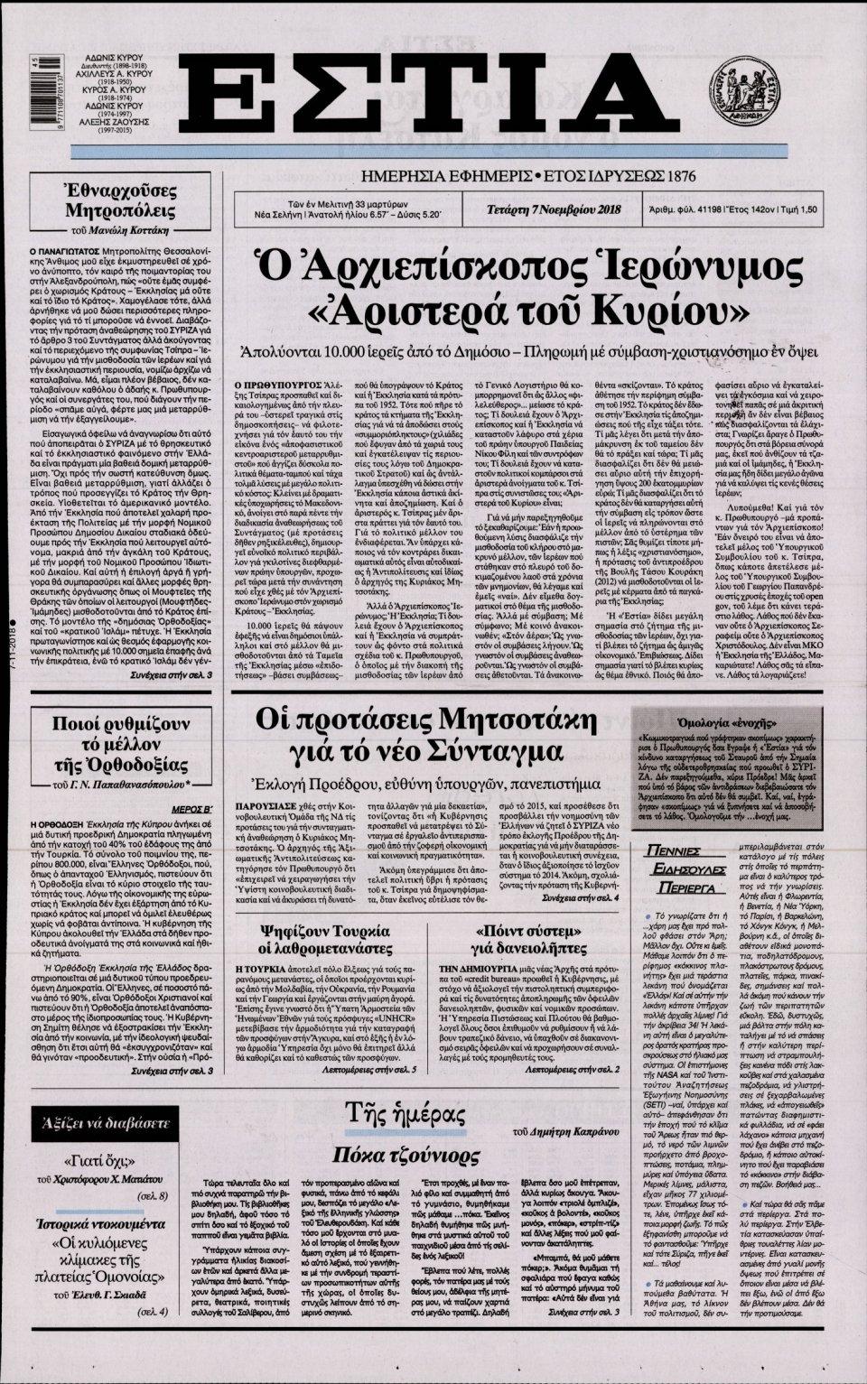 Πρωτοσέλιδο Εφημερίδας - ΕΣΤΙΑ - 2018-11-07