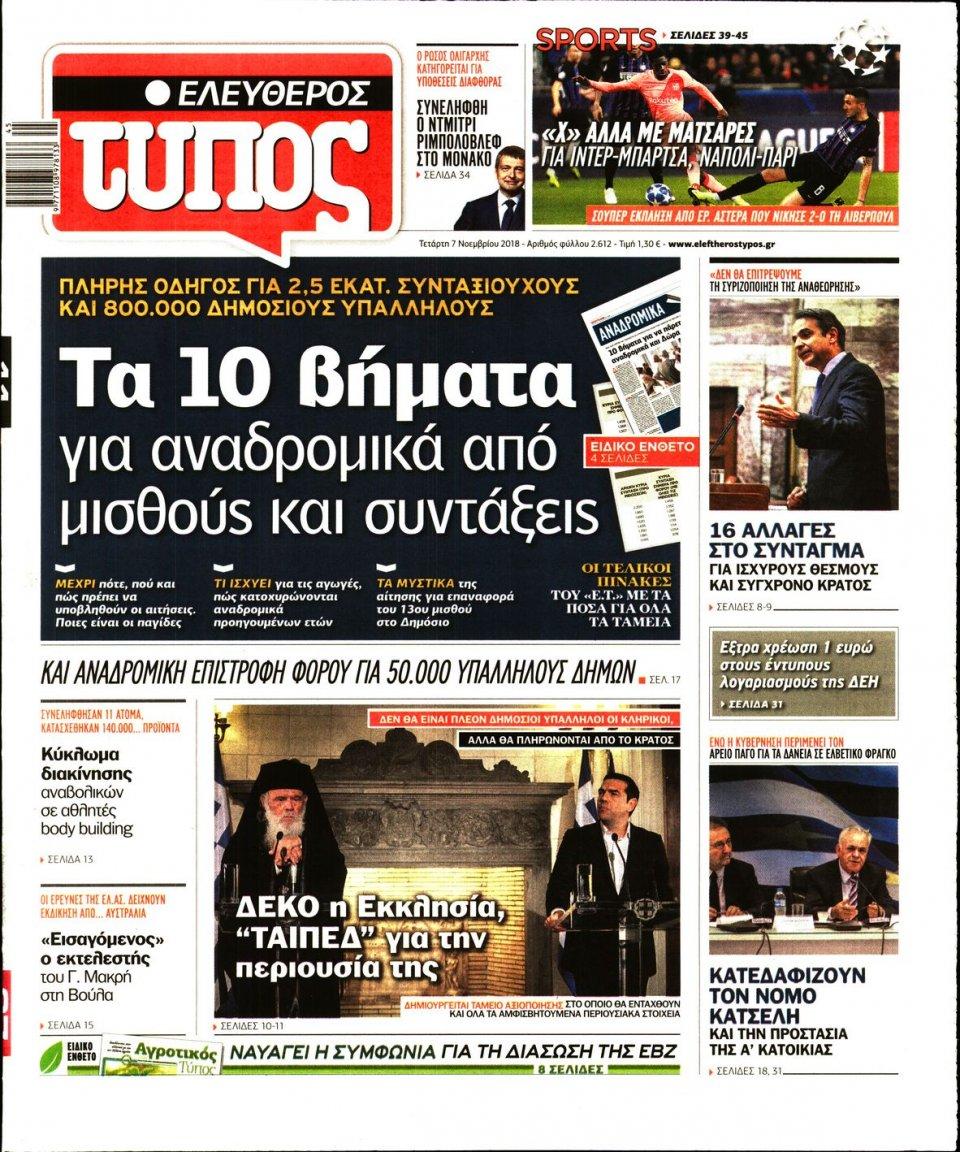 Πρωτοσέλιδο Εφημερίδας - ΕΛΕΥΘΕΡΟΣ ΤΥΠΟΣ - 2018-11-07