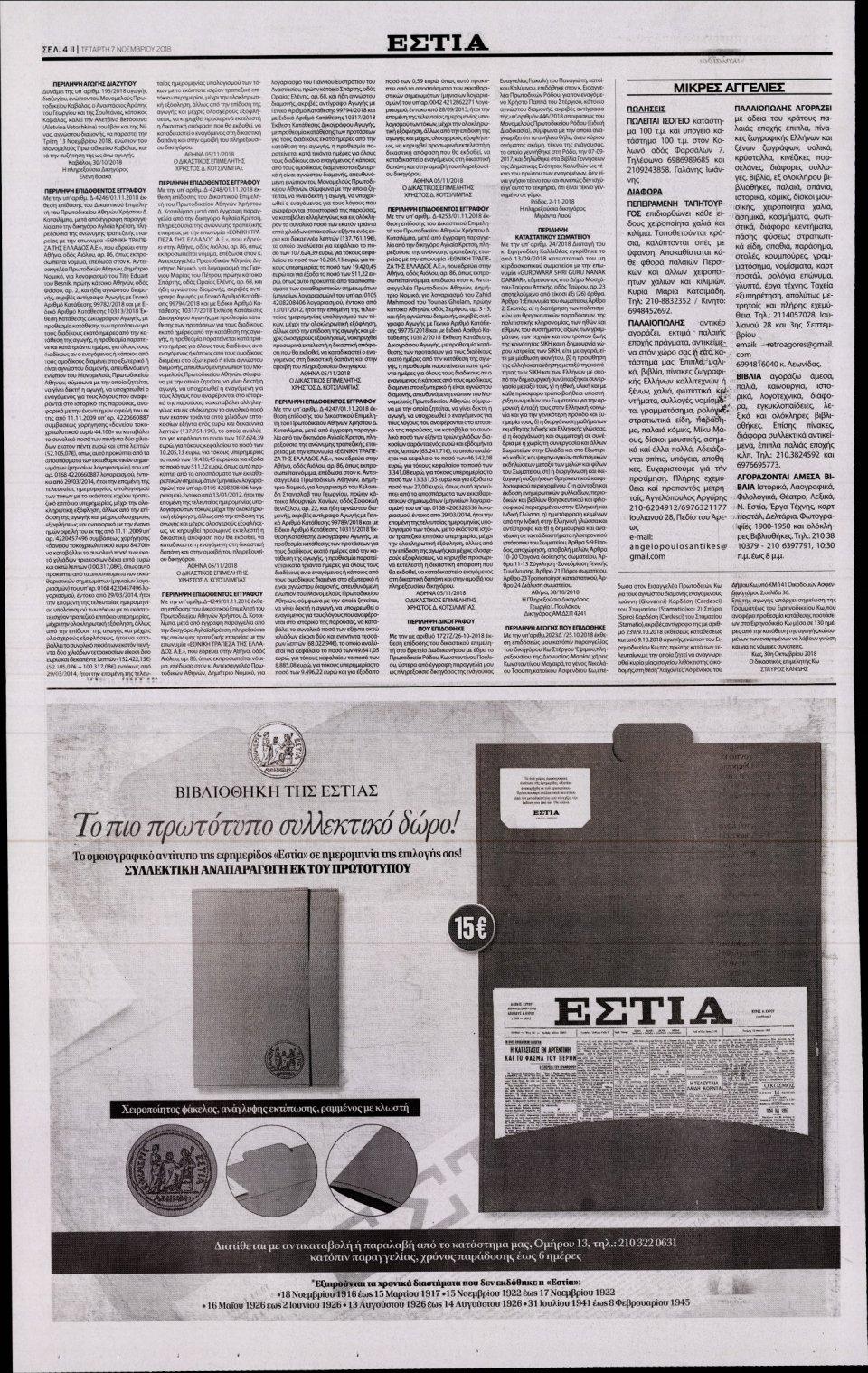 Οπισθόφυλλο Εφημερίδας - ΕΣΤΙΑ - 2018-11-07