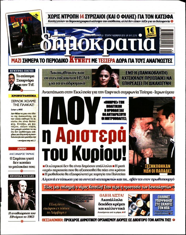 Πρωτοσέλιδο Εφημερίδας - ΔΗΜΟΚΡΑΤΙΑ - 2018-11-07