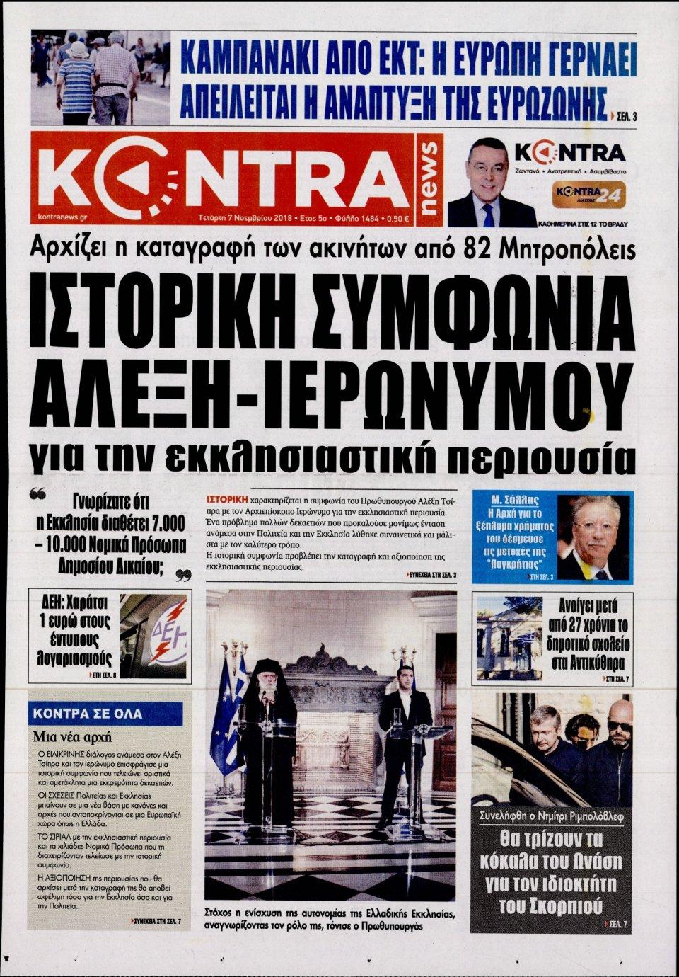 Πρωτοσέλιδο Εφημερίδας - KONTRA NEWS - 2018-11-07