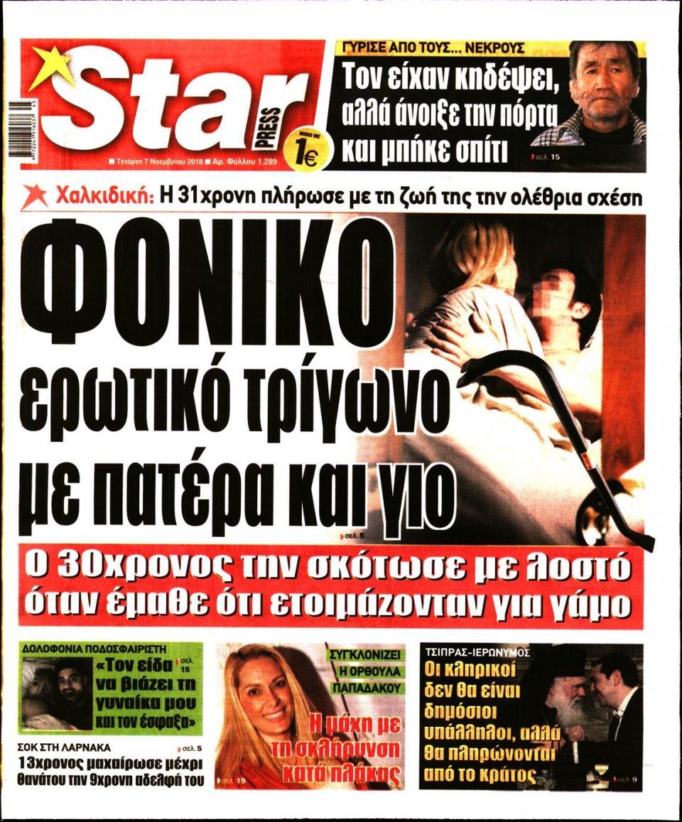 Πρωτοσέλιδο Εφημερίδας - STAR PRESS   - 2018-11-07