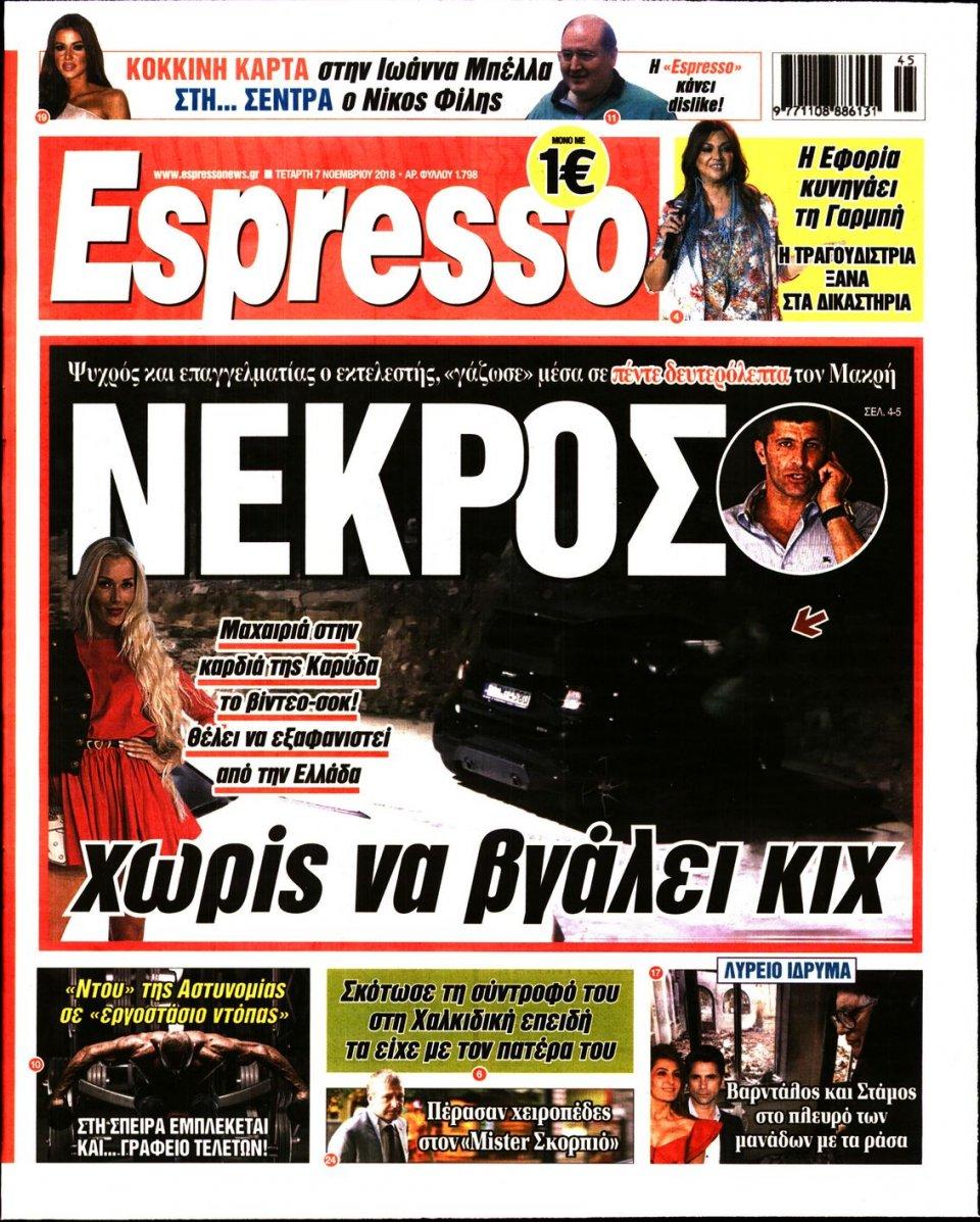 Πρωτοσέλιδο Εφημερίδας - ESPRESSO - 2018-11-07