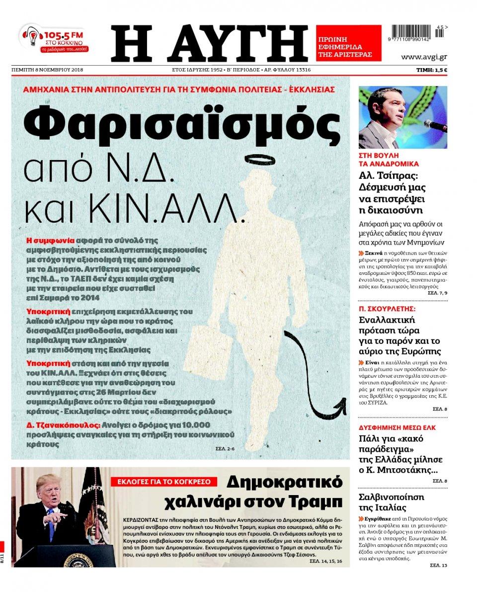 Πρωτοσέλιδο Εφημερίδας - ΑΥΓΗ - 2018-11-08