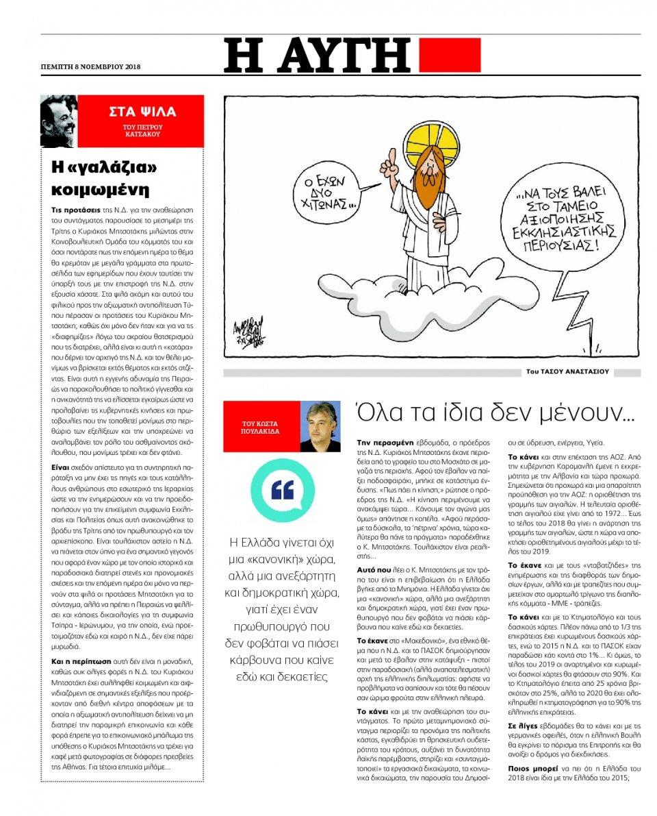 Οπισθόφυλλο Εφημερίδας - ΑΥΓΗ - 2018-11-08