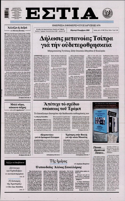 Πρωτοσέλιδο Εφημερίδας - ΕΣΤΙΑ - 2018-11-08