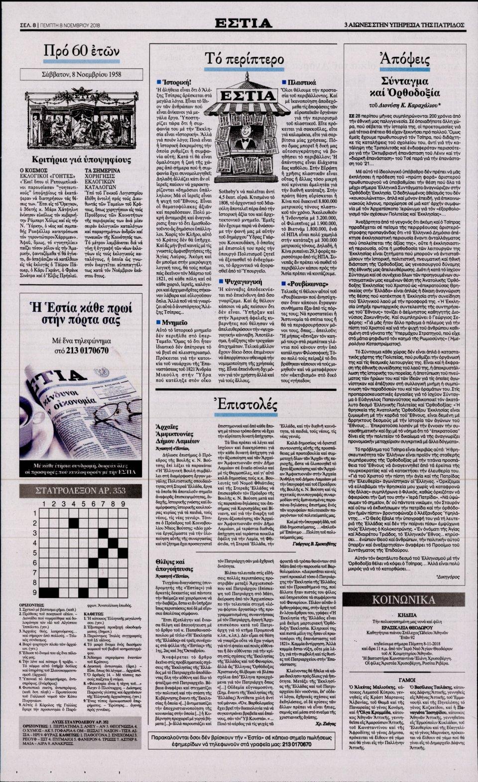 Οπισθόφυλλο Εφημερίδας - ΕΣΤΙΑ - 2018-11-08