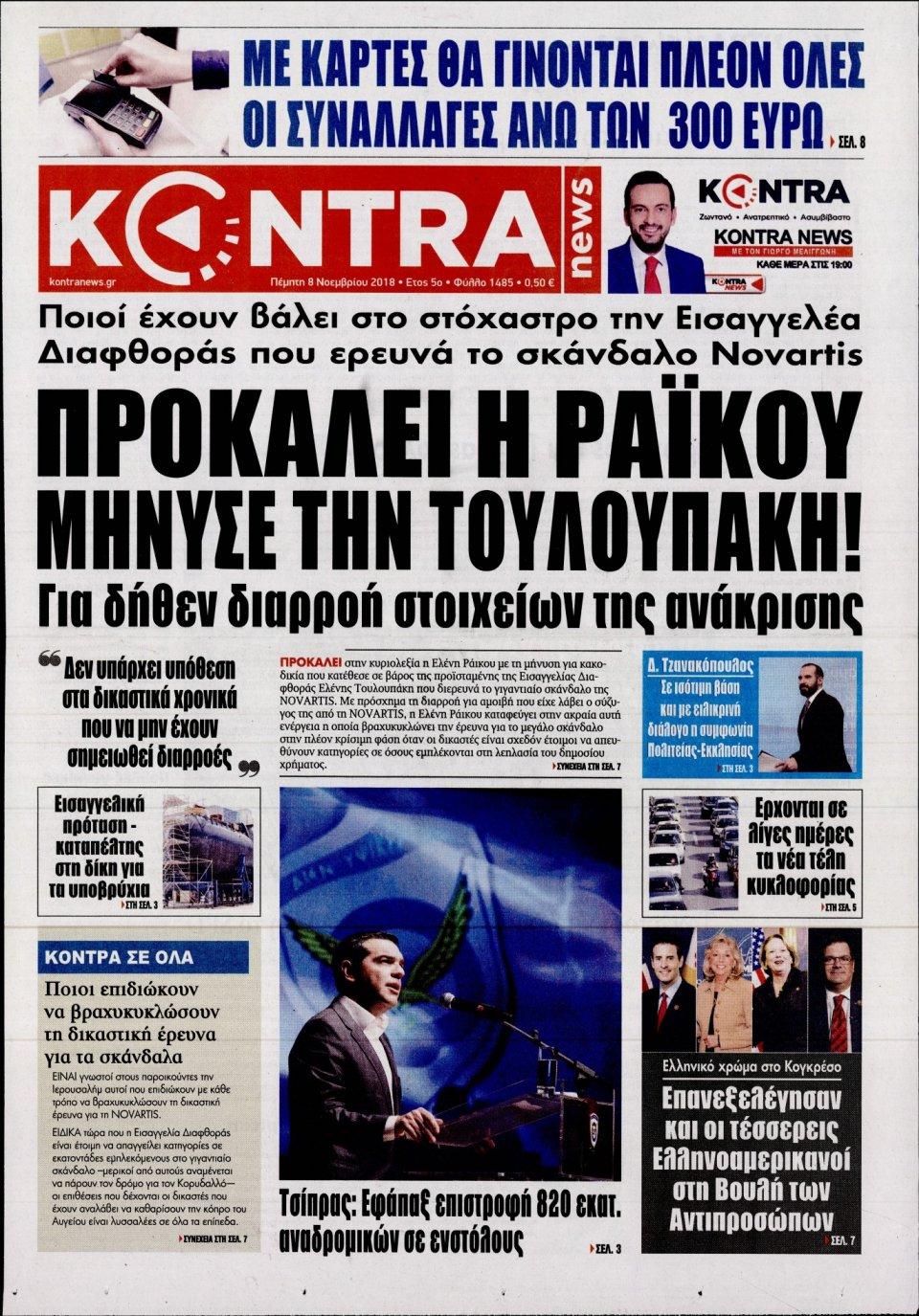 Πρωτοσέλιδο Εφημερίδας - KONTRA NEWS - 2018-11-08
