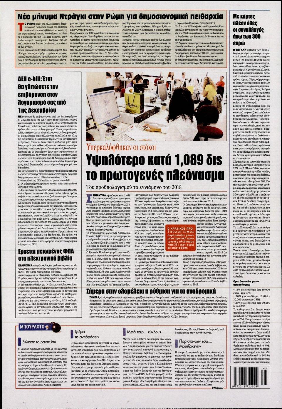 Οπισθόφυλλο Εφημερίδας - KONTRA NEWS - 2018-11-08