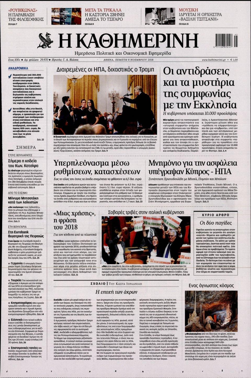 Πρωτοσέλιδο Εφημερίδας - ΚΑΘΗΜΕΡΙΝΗ - 2018-11-08