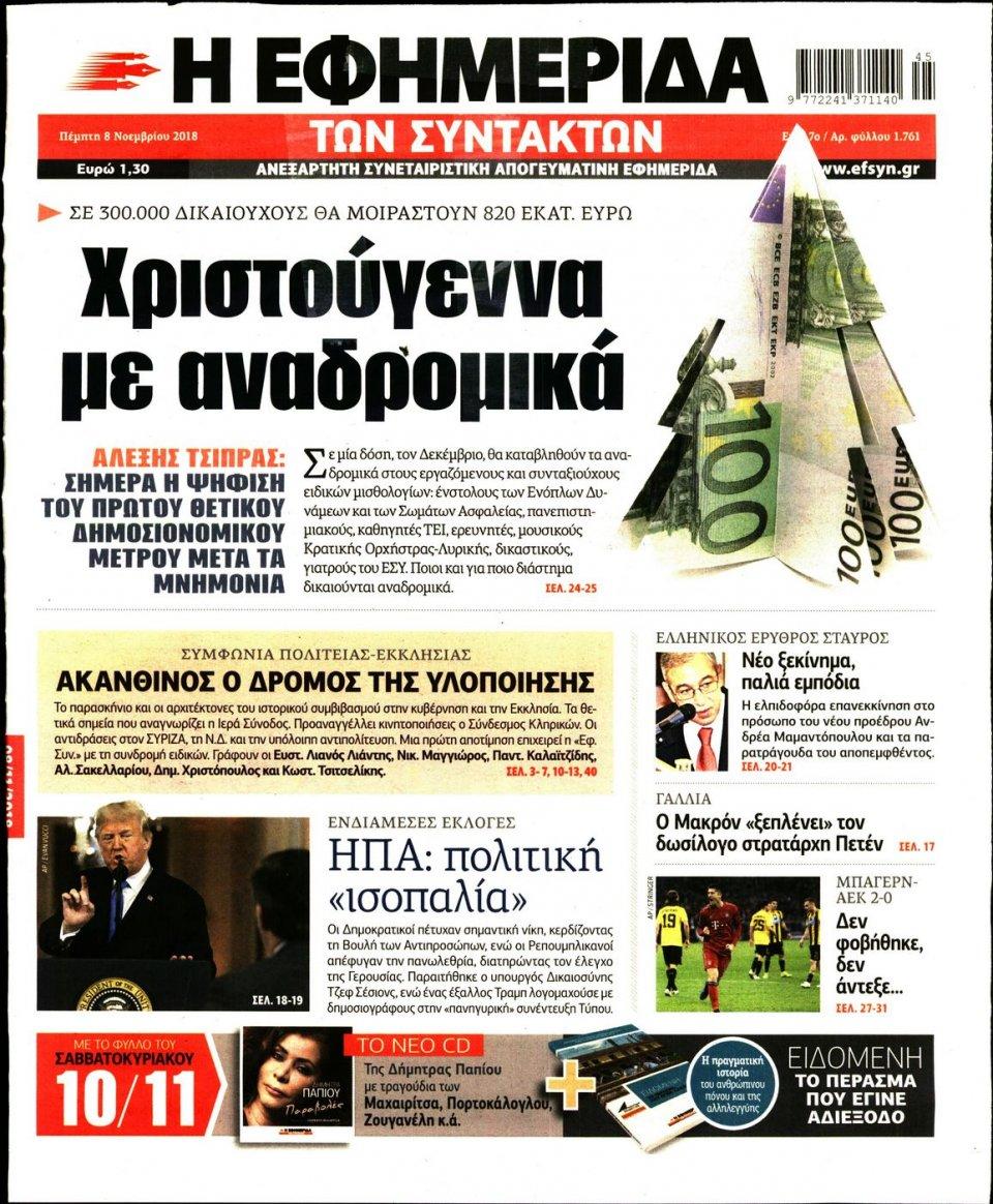 Πρωτοσέλιδο Εφημερίδας - Η ΕΦΗΜΕΡΙΔΑ ΤΩΝ ΣΥΝΤΑΚΤΩΝ - 2018-11-08