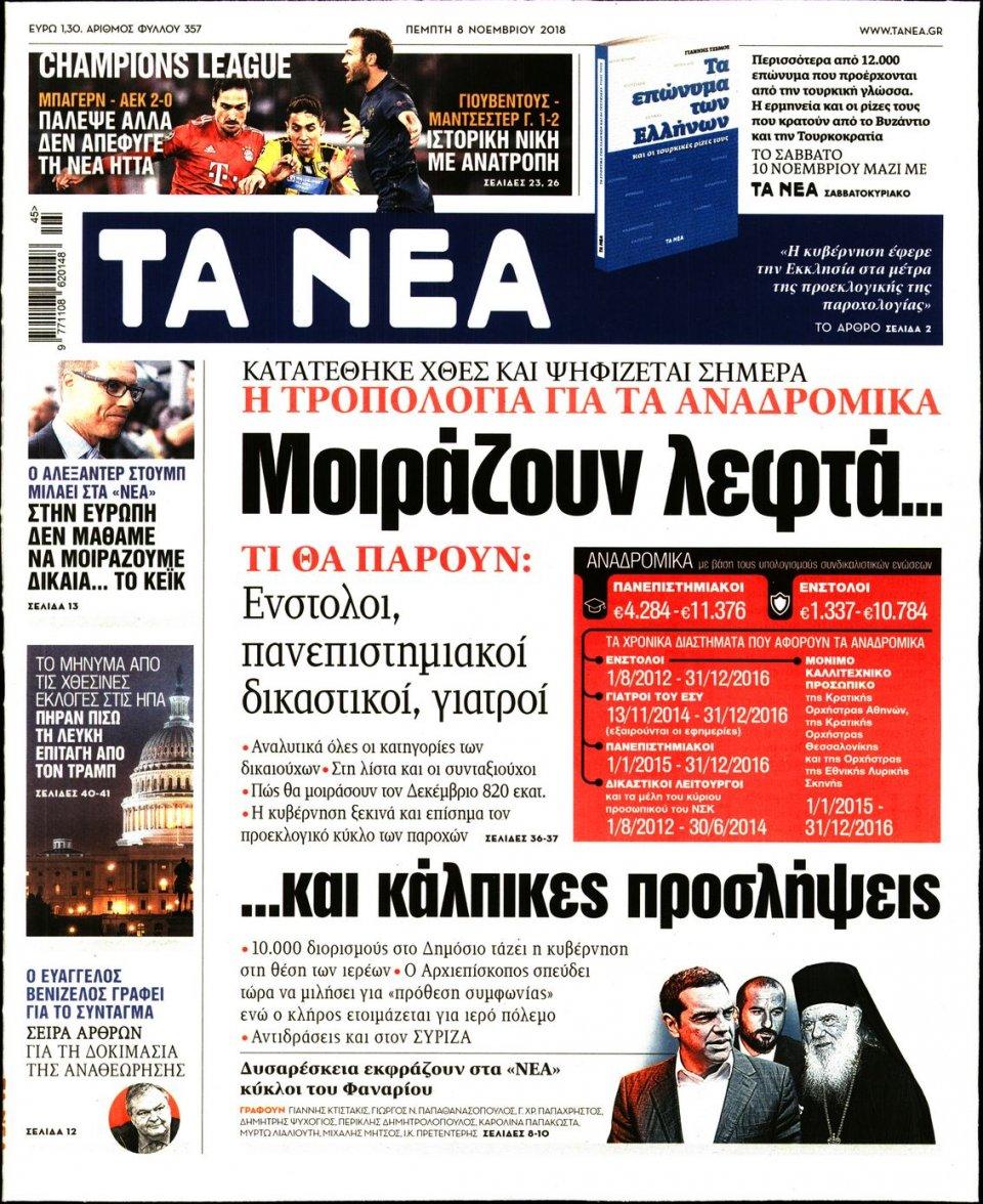 Πρωτοσέλιδο Εφημερίδας - ΤΑ ΝΕΑ - 2018-11-08
