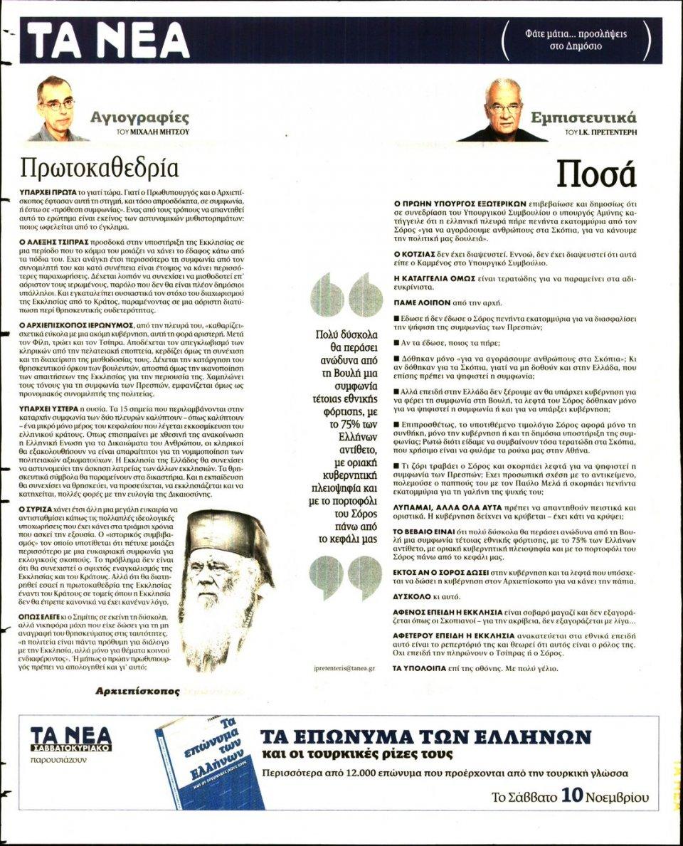 Οπισθόφυλλο Εφημερίδας - ΤΑ ΝΕΑ - 2018-11-08