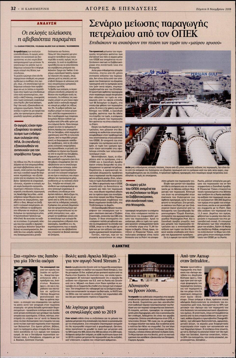 Οπισθόφυλλο Εφημερίδας - ΚΑΘΗΜΕΡΙΝΗ - 2018-11-08