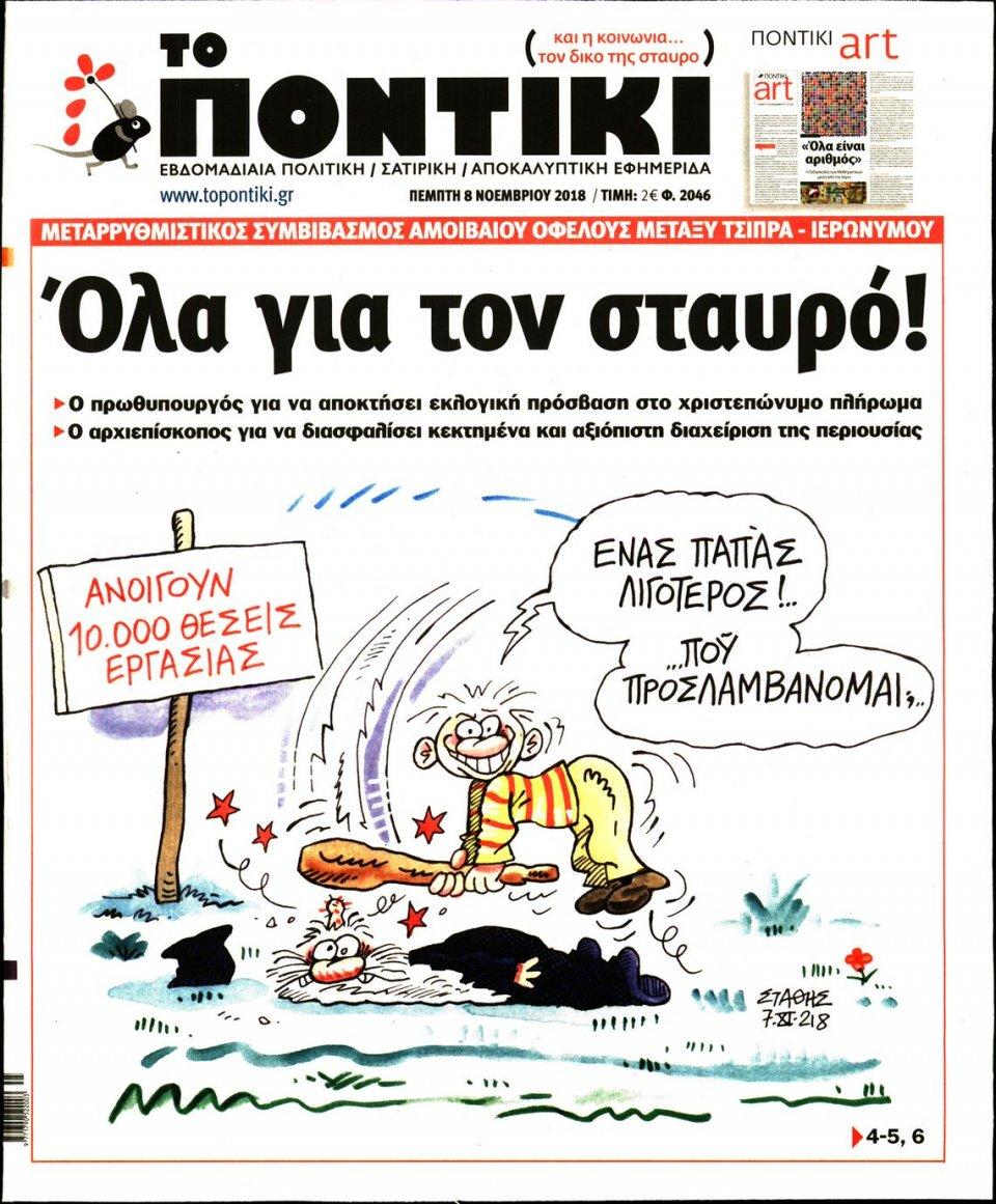 Πρωτοσέλιδο Εφημερίδας - ΤΟ ΠΟΝΤΙΚΙ - 2018-11-08