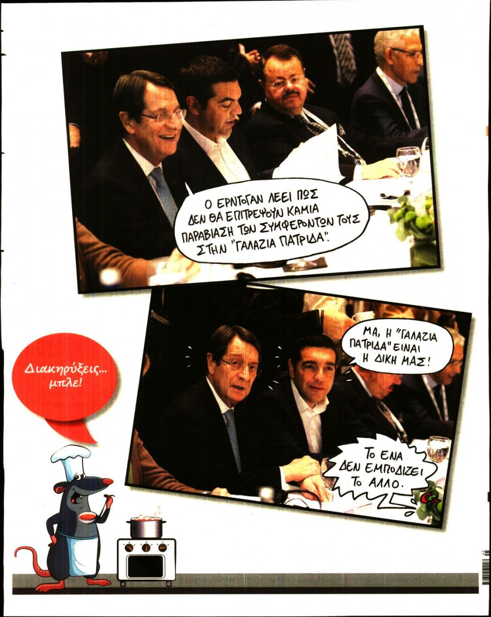 Οπισθόφυλλο Εφημερίδας - ΤΟ ΠΟΝΤΙΚΙ - 2018-11-08