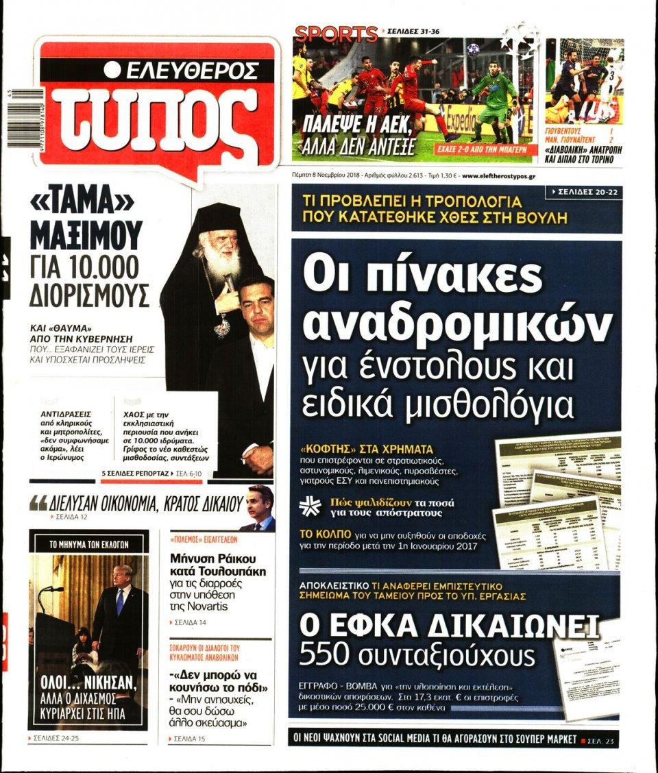 Πρωτοσέλιδο Εφημερίδας - ΕΛΕΥΘΕΡΟΣ ΤΥΠΟΣ - 2018-11-08