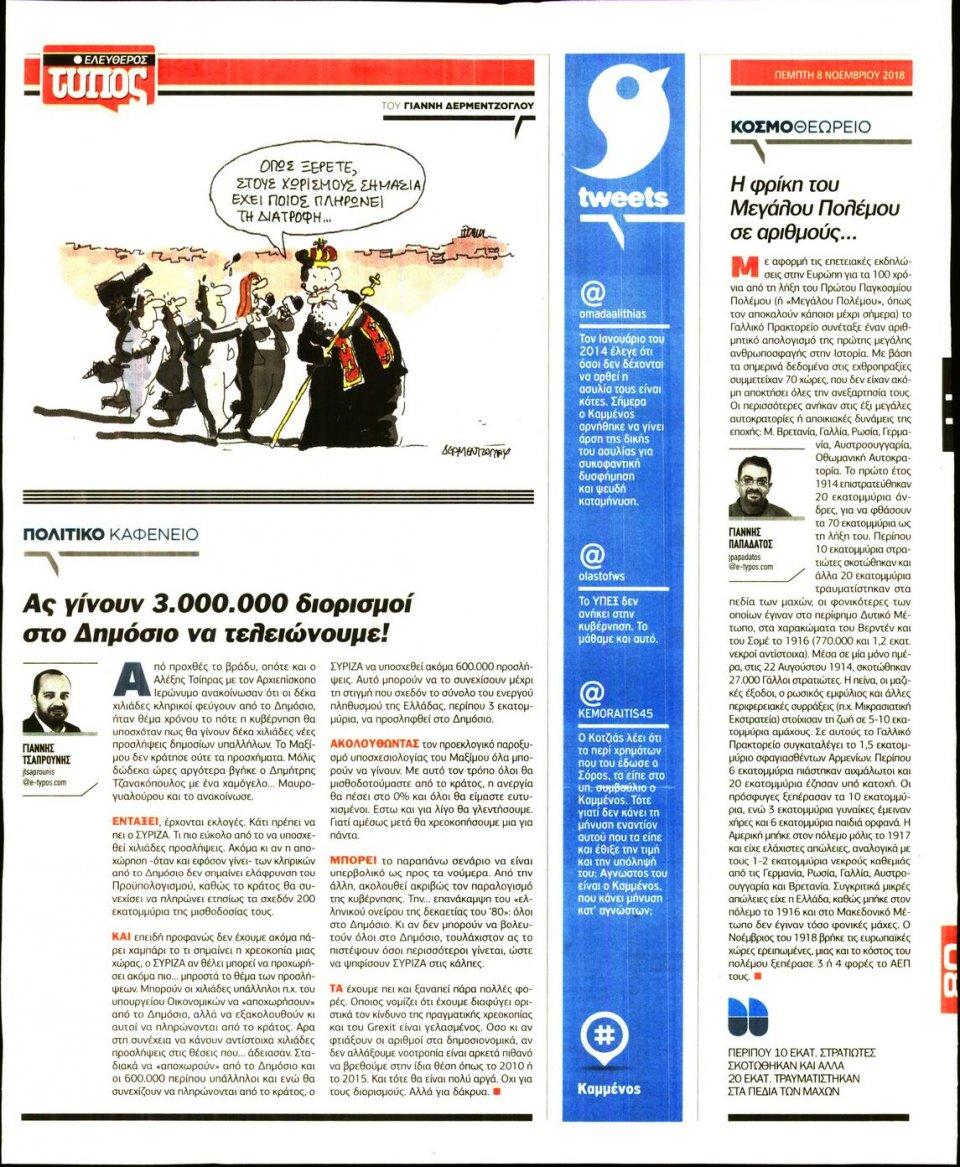Οπισθόφυλλο Εφημερίδας - ΕΛΕΥΘΕΡΟΣ ΤΥΠΟΣ - 2018-11-08