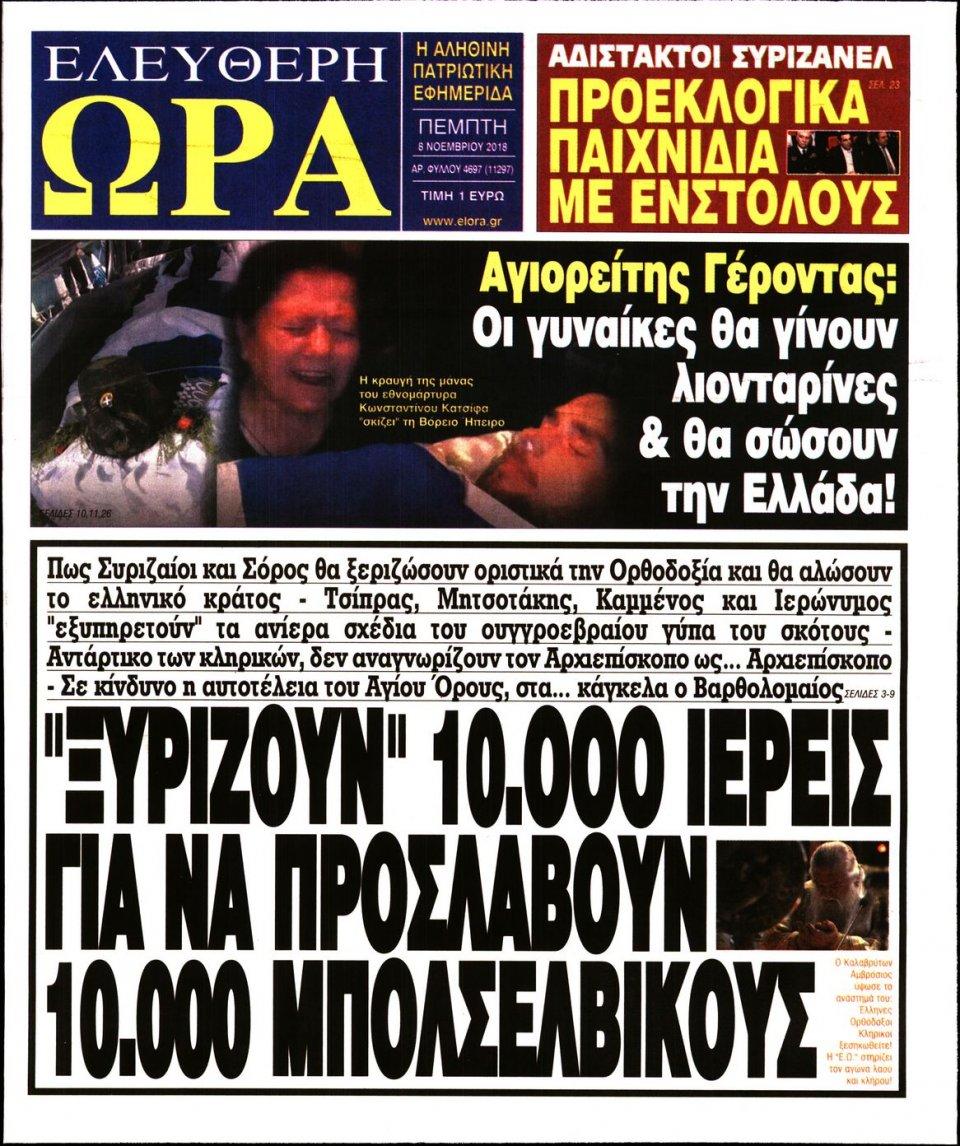 Πρωτοσέλιδο Εφημερίδας - ΕΛΕΥΘΕΡΗ ΩΡΑ - 2018-11-08